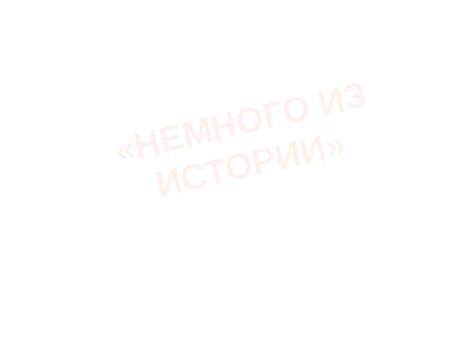 «НЕМНОГО ИЗ ИСТОРИИ»