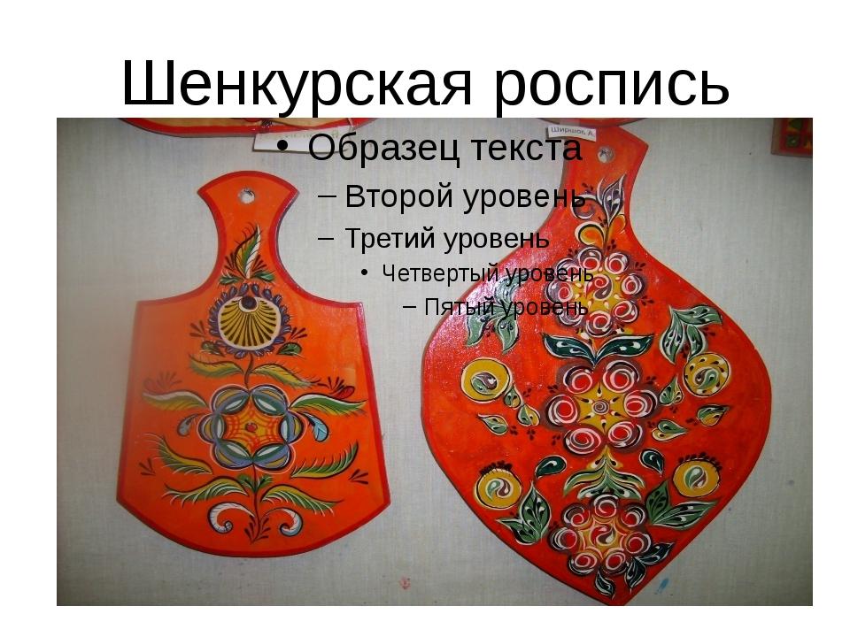 Шенкурская роспись