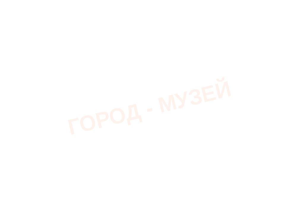 ГОРОД - МУЗЕЙ