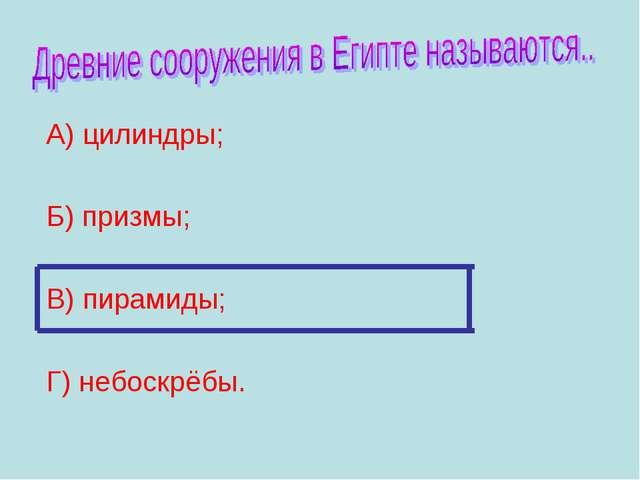 А) цилиндры; Б) призмы; В) пирамиды; Г) небоскрёбы.