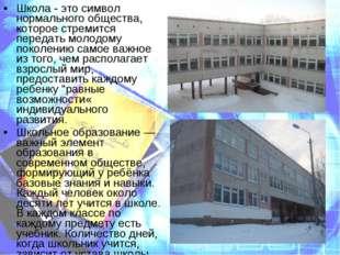 Школа - это символ нормального общества, которое стремится передать молодому