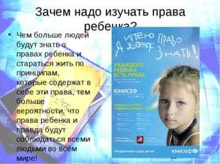 * Зачем надо изучать права ребенка? Чем больше людей будут знать о правах реб