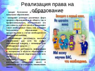 Реализация права на образование вводят бесплатное и обязательное начальное об