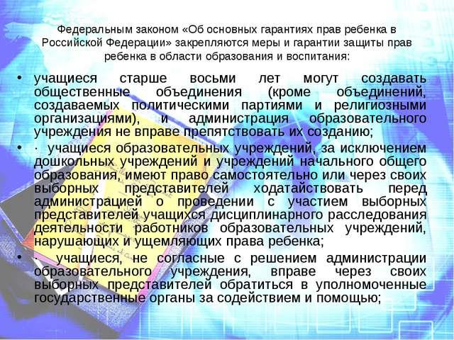 Федеральным законом «Об основных гарантиях прав ребенка в Российской Федераци...