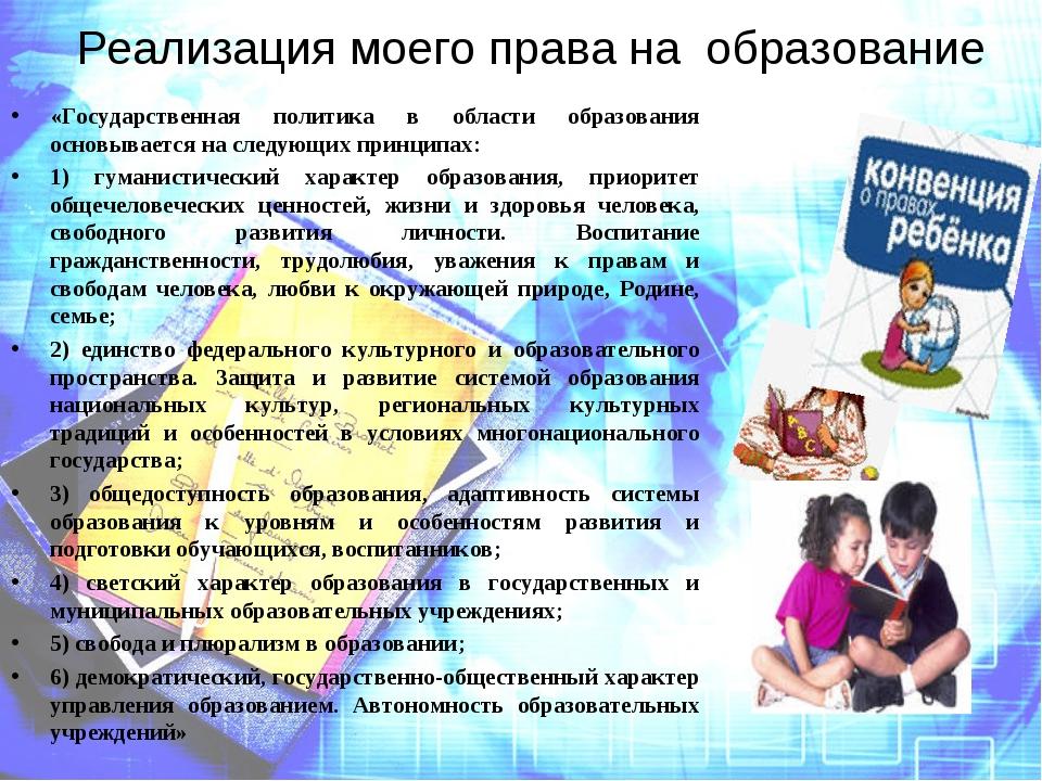Реализация моего права на образование «Государственная политика в области обр...