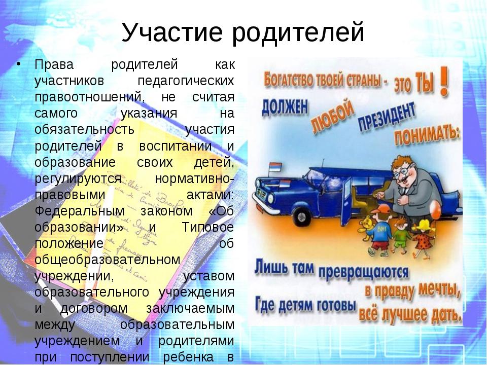 Участие родителей Права родителей как участников педагогических правоотношени...