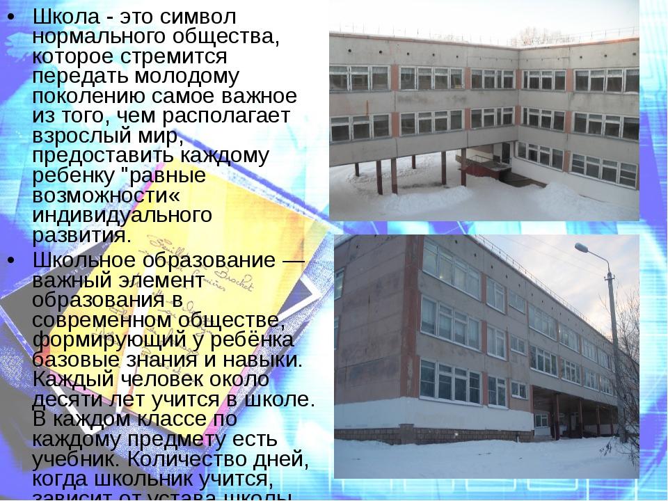 Школа - это символ нормального общества, которое стремится передать молодому...