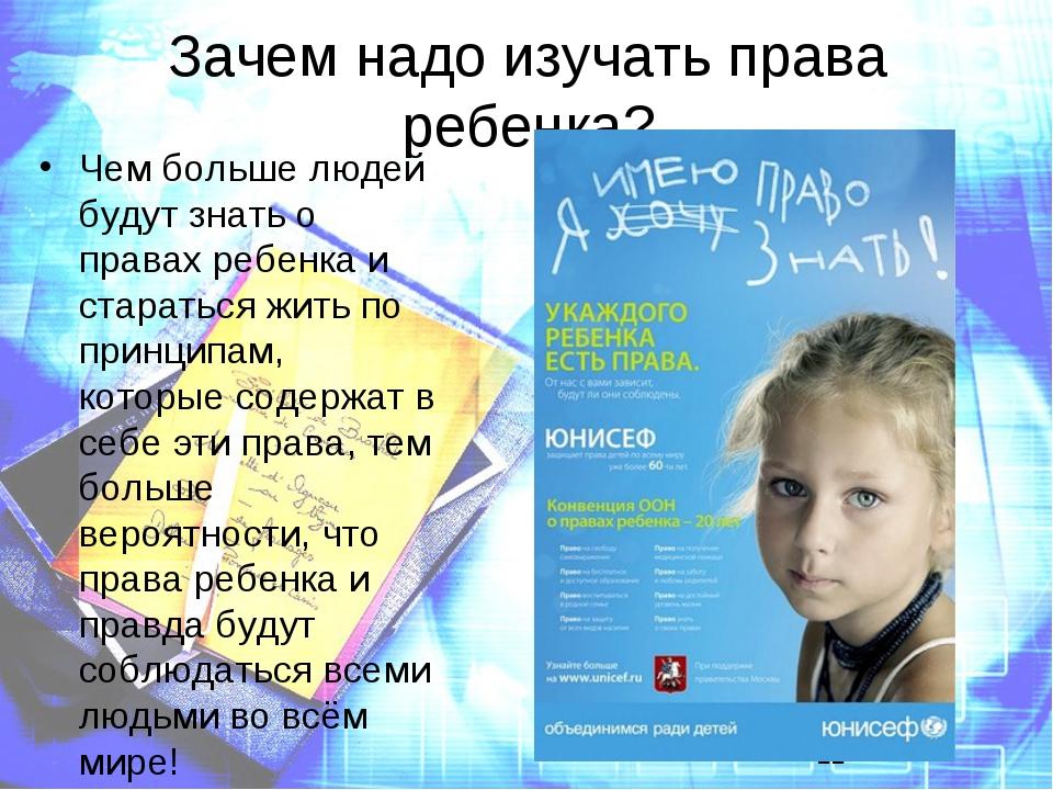 * Зачем надо изучать права ребенка? Чем больше людей будут знать о правах реб...