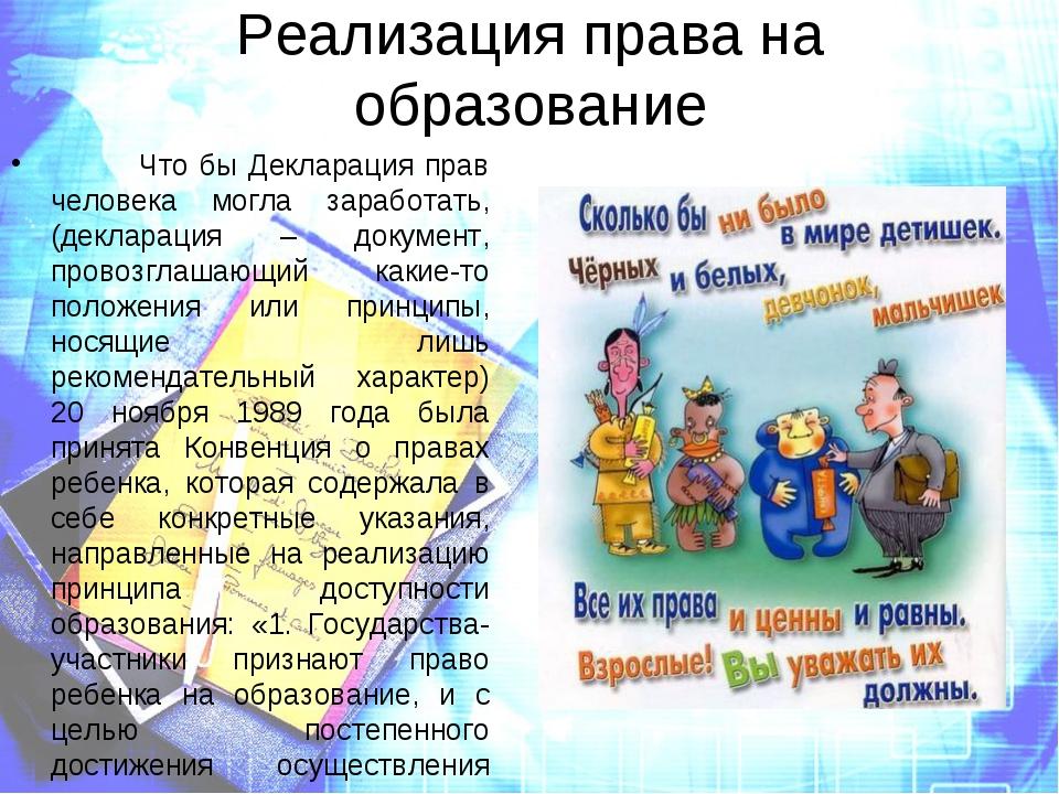 Реализация права на образование Что бы Декларация прав человека могла заработ...