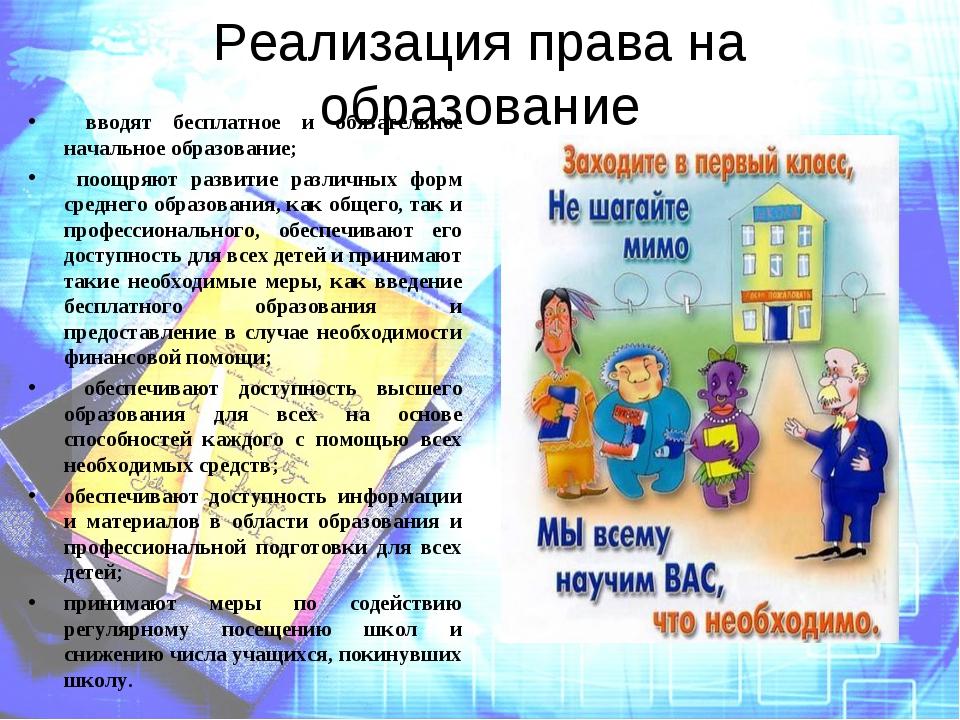 Реализация права на образование вводят бесплатное и обязательное начальное об...