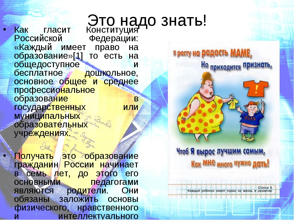 Это надо знать! Как гласит Конституция Российской Федерации: «Каждый имеет пр...