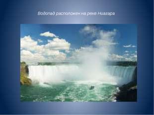 Водопад расположен на реке Ниагара