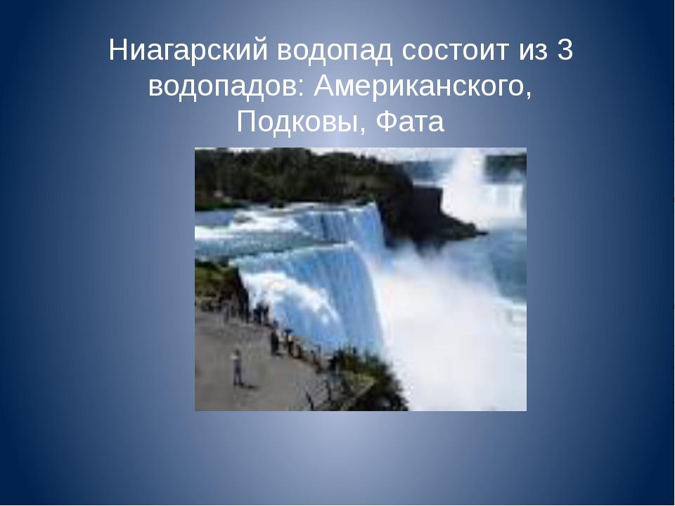 Ниагарский водопад состоит из 3 водопадов: Американского, Подковы, Фата