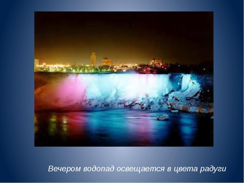 Вечером водопад освещается в цвета радуги
