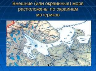 Внешние (или окраинные) моря расположены по окраинам материков