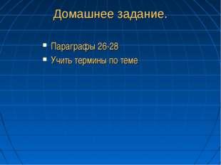 Домашнее задание. Параграфы 26-28 Учить термины по теме