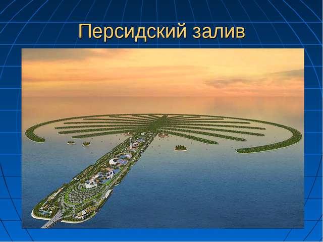 Персидский залив