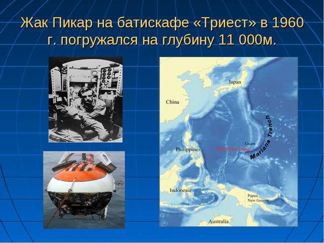 Жак Пикар на батискафе «Триест» в 1960 г. погружался на глубину 11 000м.