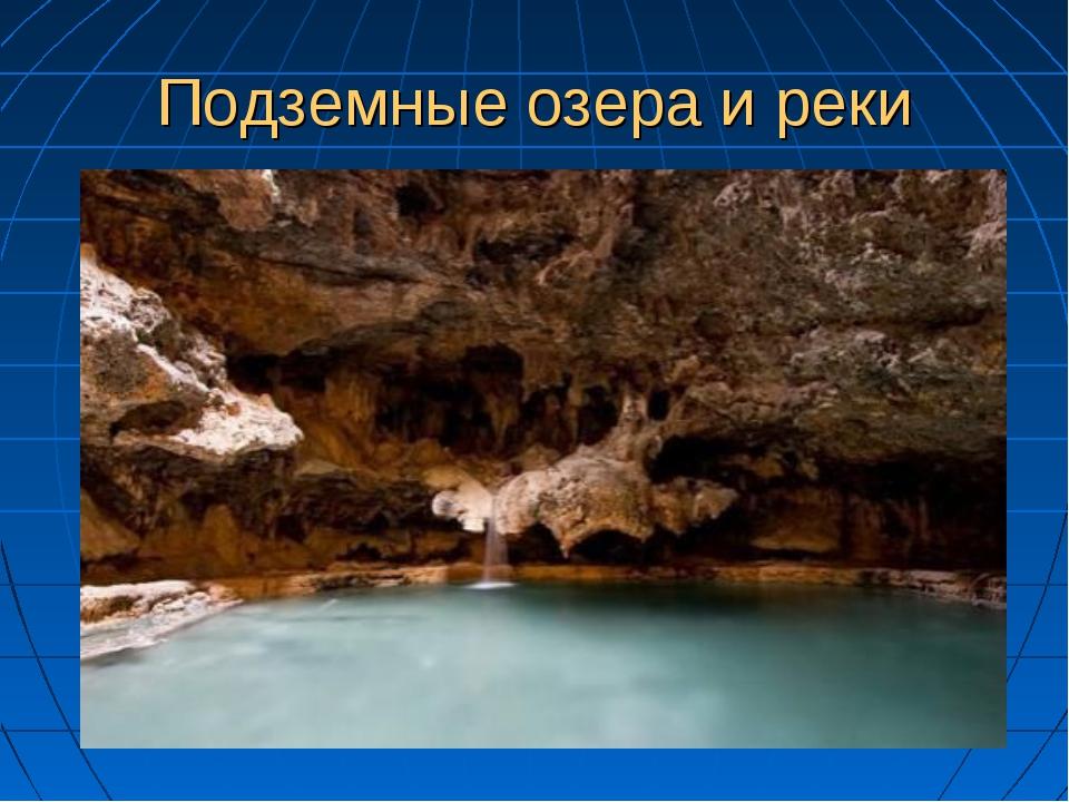 Подземные озера и реки