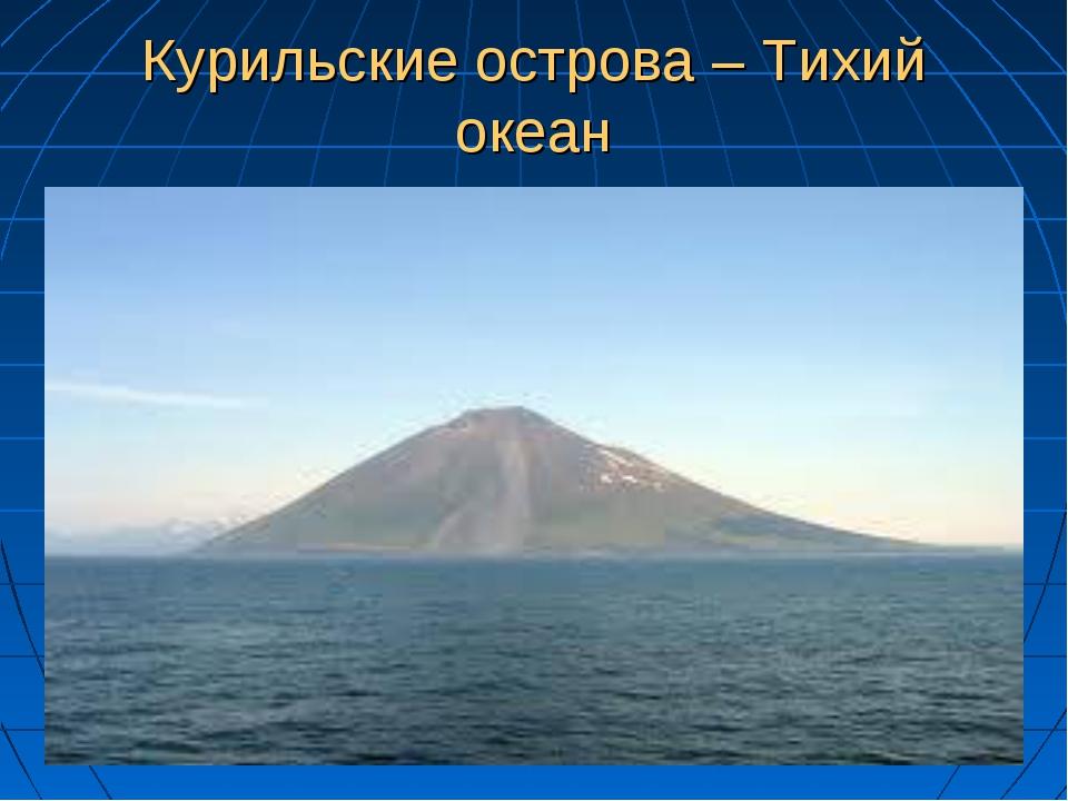 Курильские острова – Тихий океан