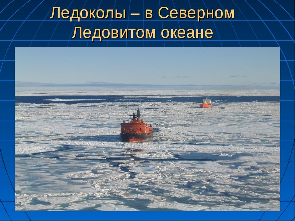 Ледоколы – в Северном Ледовитом океане