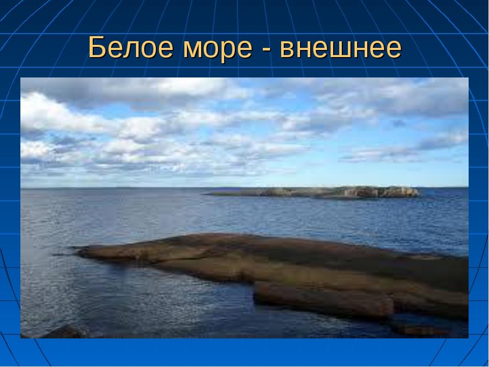 Белое море - внешнее