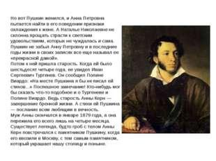 Но вот Пушкин женился, и Анна Петровна пытается найти в его поведении признак