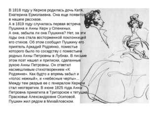 В 1818 году у Кернов родилась дочь Катя, Екатерина Ермолаевна. Она еще появит
