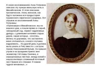 В своих воспоминаниях Анна Петровна описала эту лунную июньскую ночь в Михайл