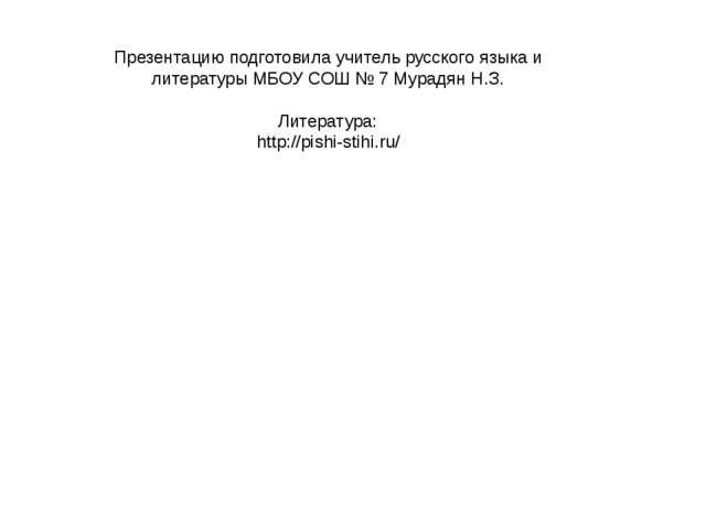 Презентацию подготовила учитель русского языка и литературы МБОУ СОШ № 7 Мура...