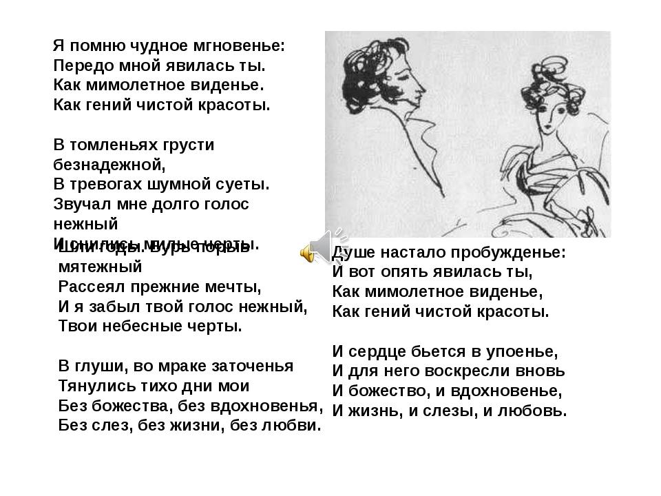 Я помню чудное мгновение пушкин стих текст
