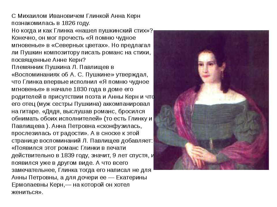 С Михаилом Ивановичем Глинкой Анна Керн познакомилась в 1826 году. Но когда и...