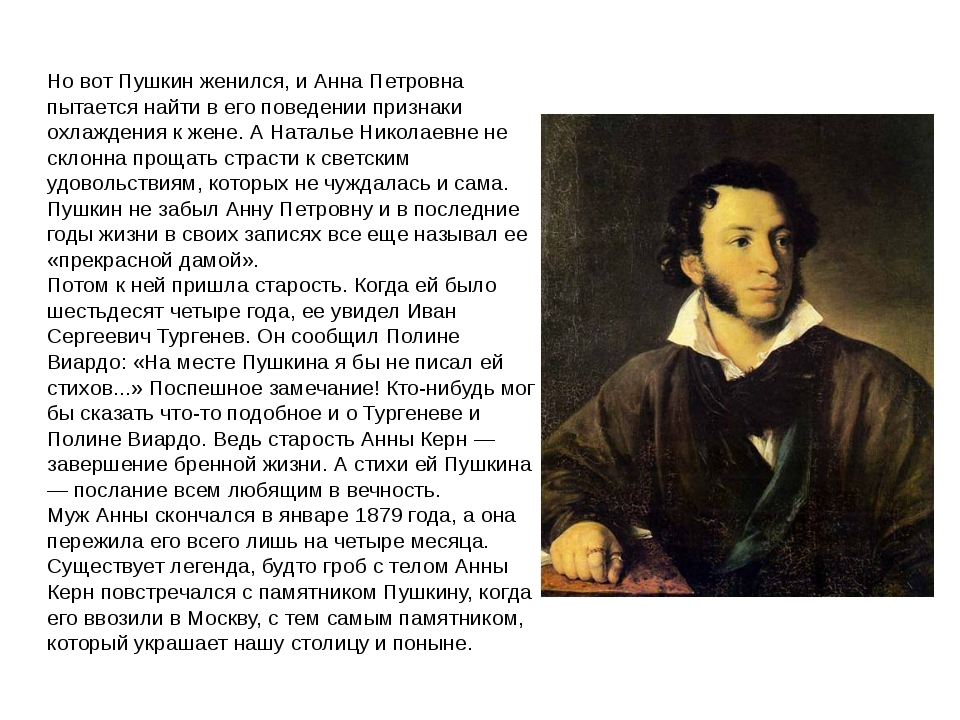 Но вот Пушкин женился, и Анна Петровна пытается найти в его поведении признак...