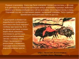 Первым художникам Земли еще были неведомы законы перспективы, а поэтому в их