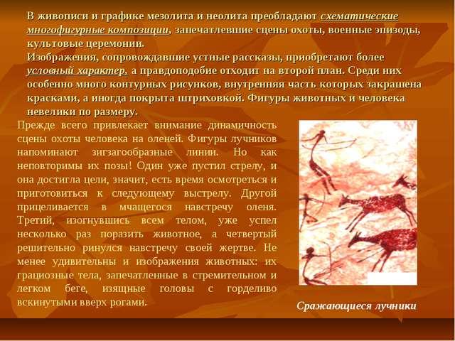В живописи и графике мезолита и неолита преобладают схематические многофигур...