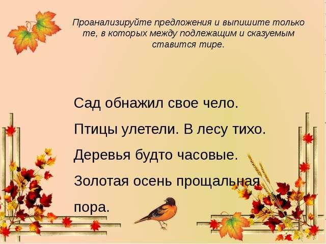 Сад обнажил свое чело. Птицы улетели. В лесу тихо. Деревья будто часовые. Зо...