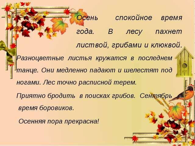 Разноцветные листья кружатся в последнем танце. Они медленно падают и шелестя...