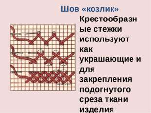 Шов «козлик» Крестообразные стежки используют как украшающие и для закреплени