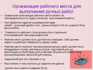 Организация рабочего места для выполнения ручных работ Правильная организация