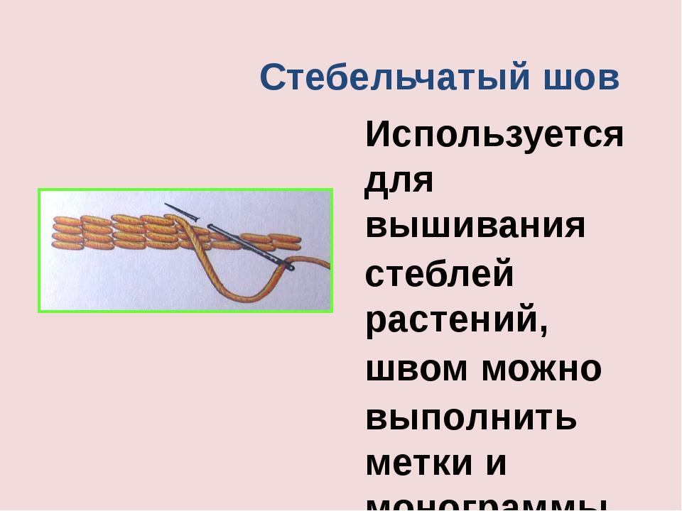 Стебельчатый шов Используется для вышивания стеблей растений, швом можно выпо...