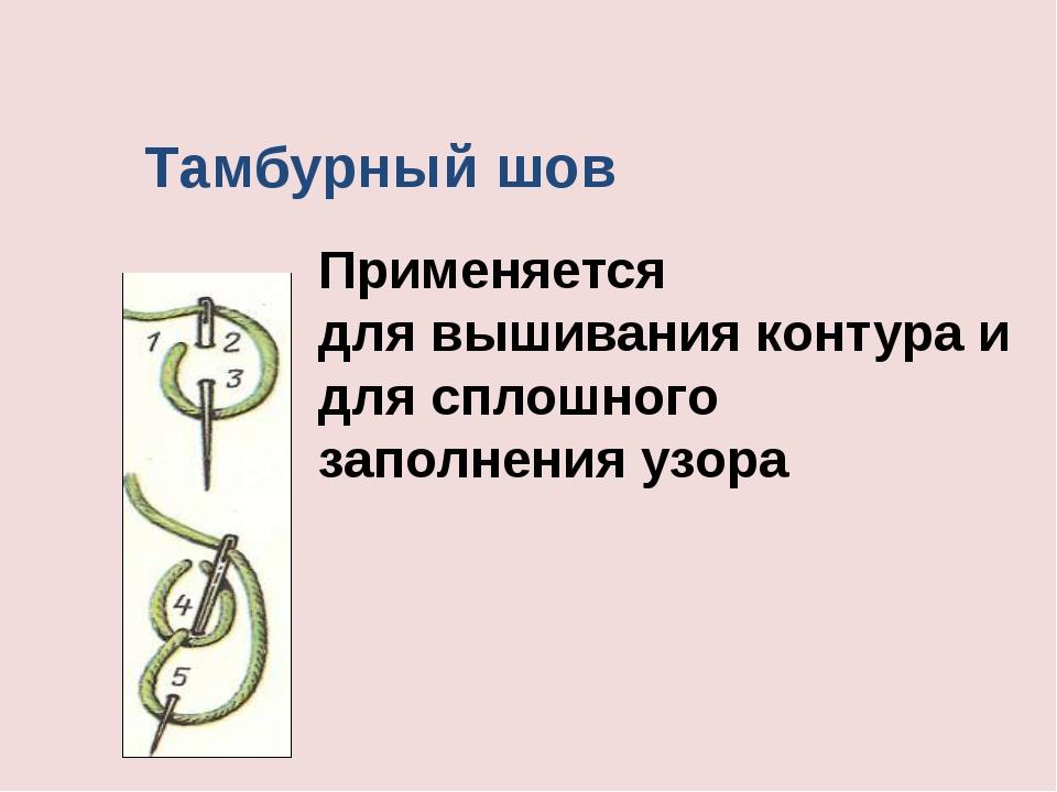 Тамбурный шов Применяется для вышивания контура и для сплошного заполнения уз...