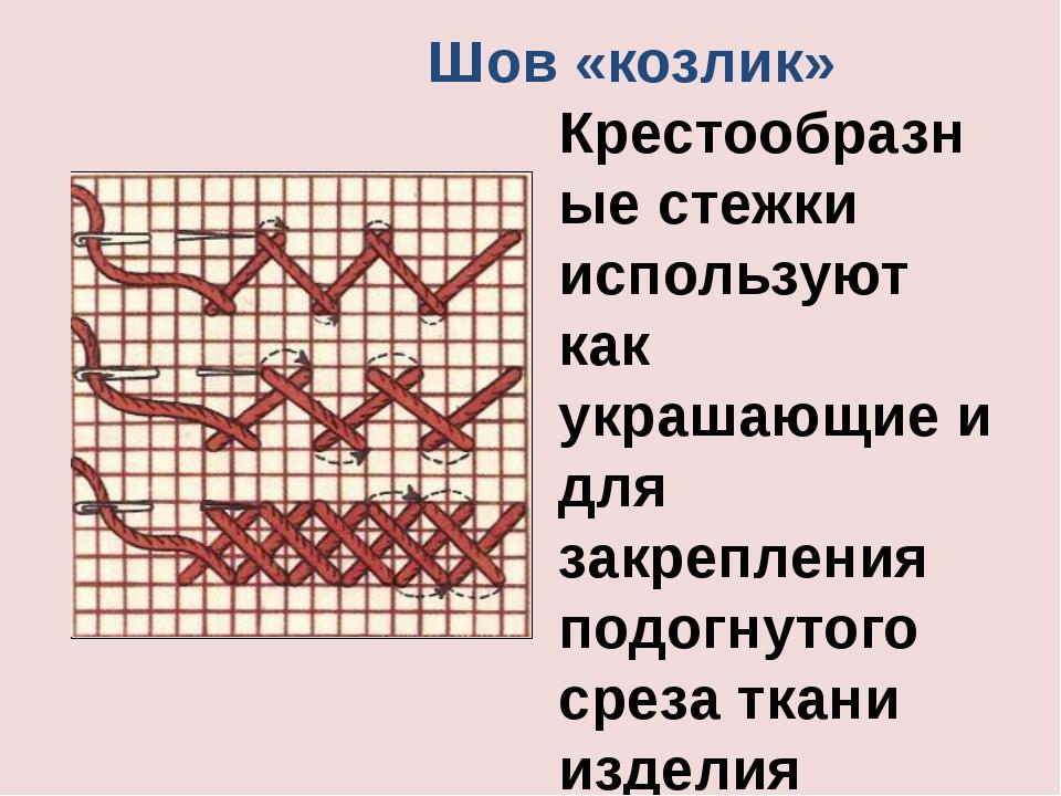 Шов «козлик» Крестообразные стежки используют как украшающие и для закреплени...