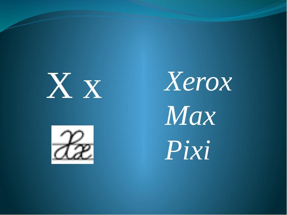 X x Xerox Max Pixi