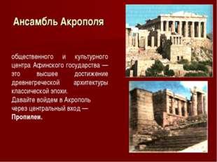 Ансамбль Акрополя общественного и культурного центра Афинского государства —
