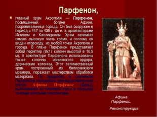 Парфенон, главный храм Акрополя — Парфенон, посвященный богине Афине, покрови