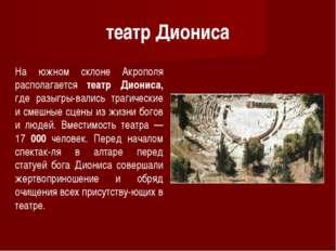 театр Диониса На южном склоне Акрополя располагается театр Диониса, где разыг
