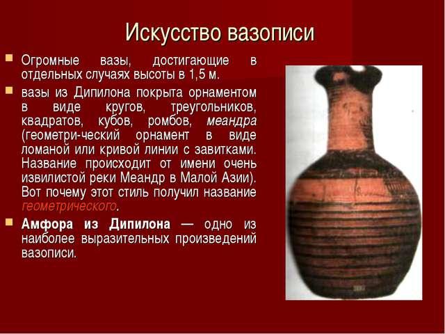 Искусство вазописи Огромные вазы, достигающие в отдельных случаях высоты в 1,...