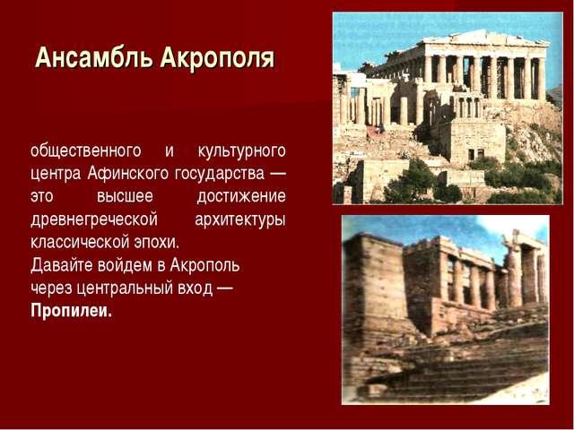Ансамбль Акрополя общественного и культурного центра Афинского государства —...