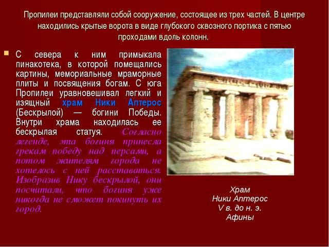 Пропилеи представляли собой сооружение, состоящее из трех частей. В центре на...