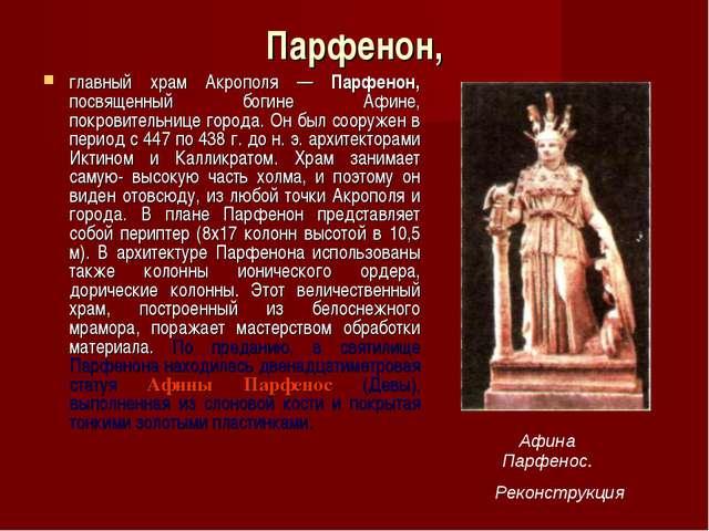 Парфенон, главный храм Акрополя — Парфенон, посвященный богине Афине, покрови...
